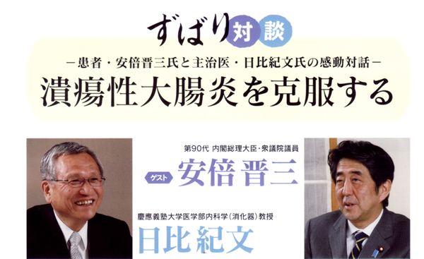 安倍首相の潰瘍性大腸炎インタビュー